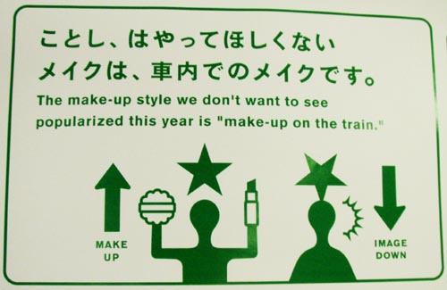 Japanese Anti-Make Up