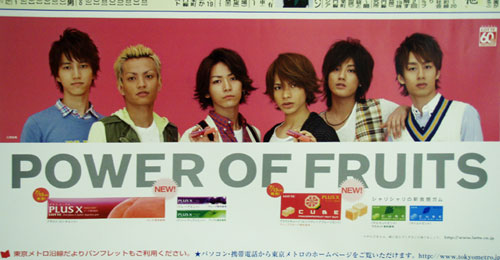 Power of Fruits | Japanese Boy Band Endorsement Billboard