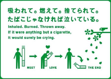 Japan Anti-Smoking Campaign | Crying Cigarette