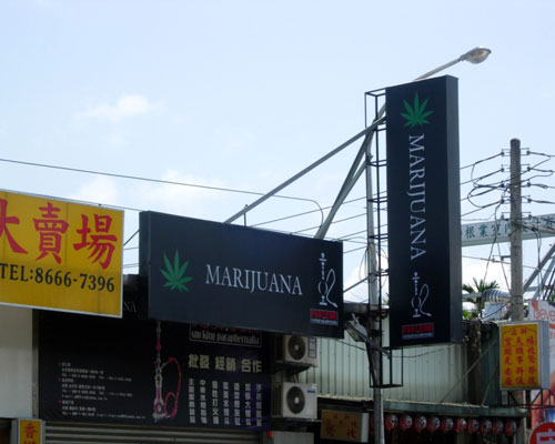 Marijuana Paraphernalia Shop Sign