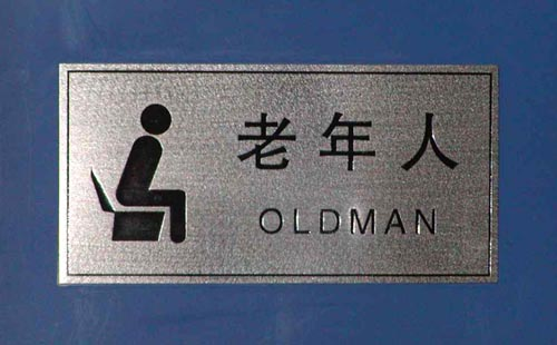 Old Man Restroom Sign | Translation Error