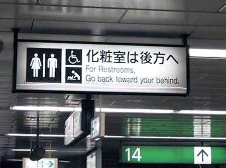 Restroom Signage | Go Back Toward Your Behind